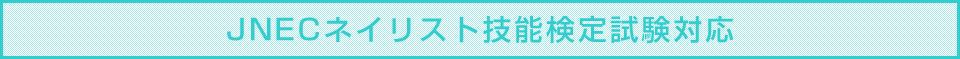 JNECネイリスト技能検定試験対応