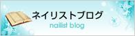 ネイリストブログ