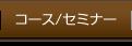コース/セミナー