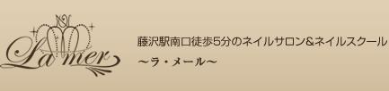 Lamer〜ラ・メール〜