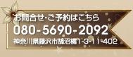 080-5690-2092